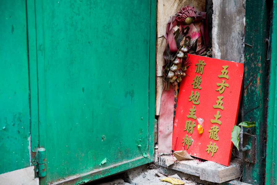 Signage in front of Hung Sheng Temple
